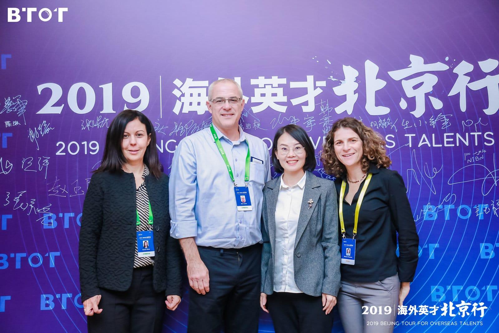 2019 Beijing Tour for Overseas Talent (BTOT)
